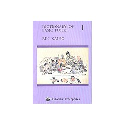RIN KAIHO - Dictionary of Basic Fuseki 1