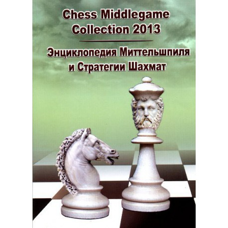 Chess Middlegame Collection 2013 CD Rom