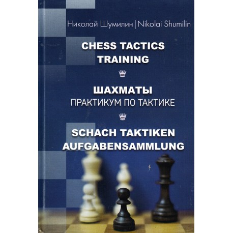 Shumilin - Chess Tactics Training